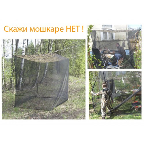 Палатка-москитник